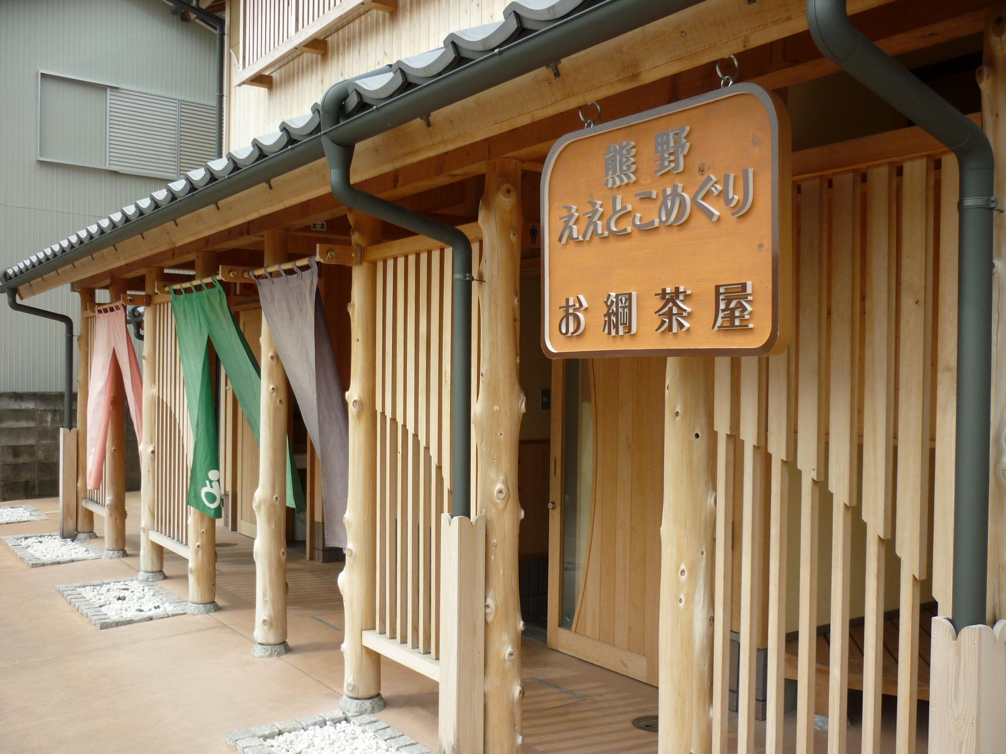 201404熊野44