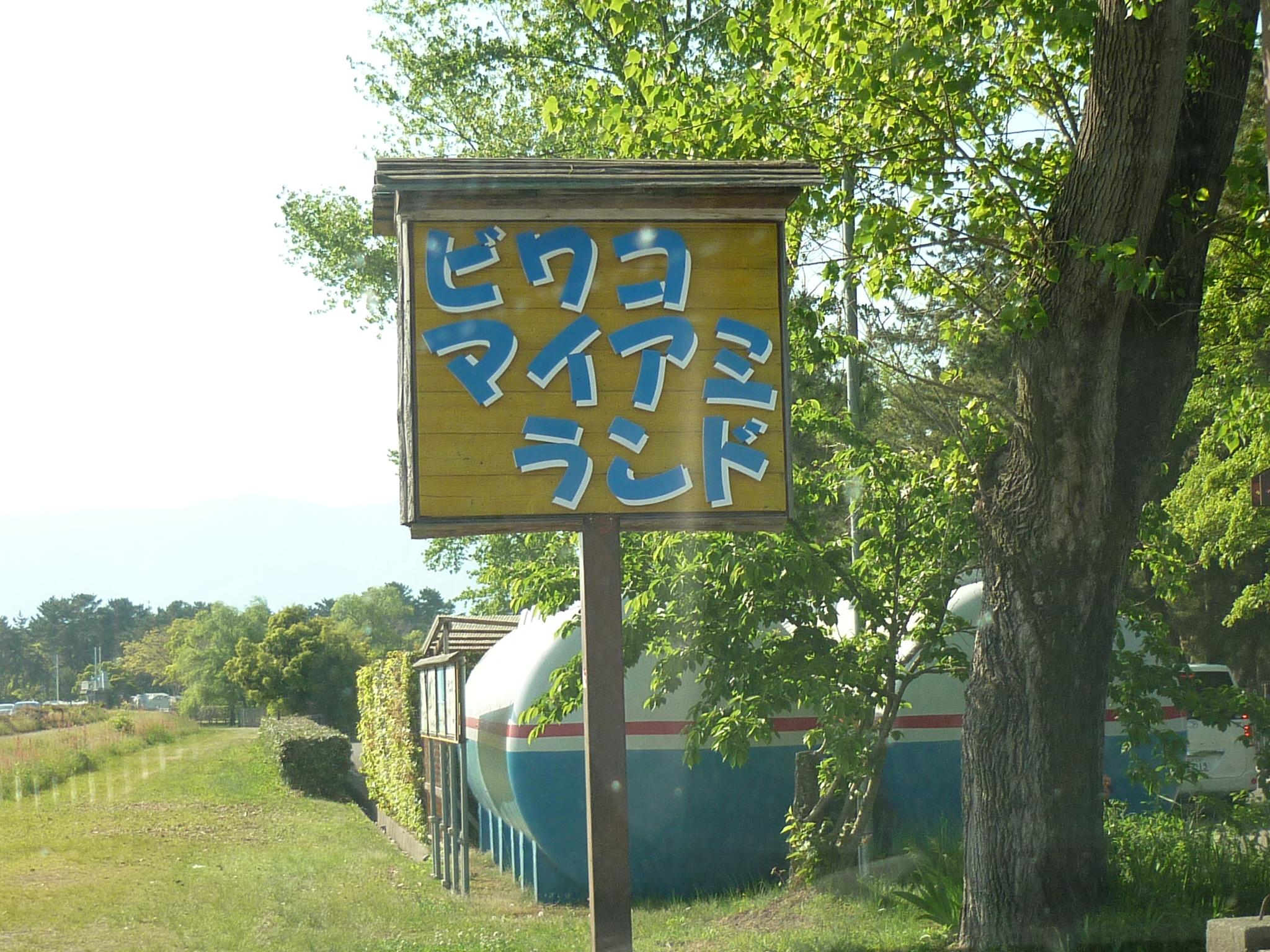 琵琶湖①-06