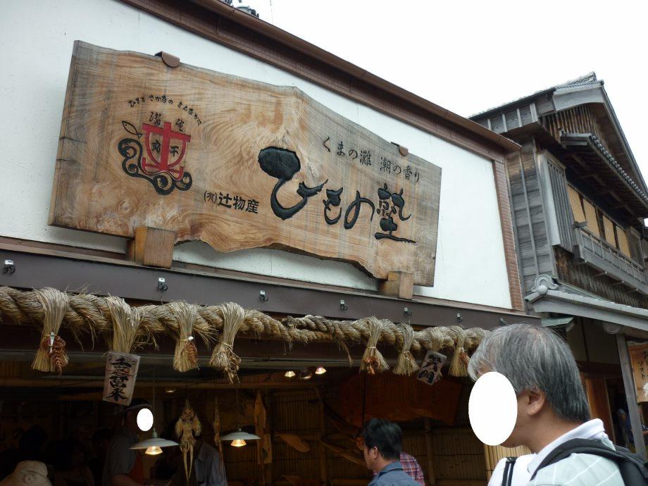 201406伊勢3-07