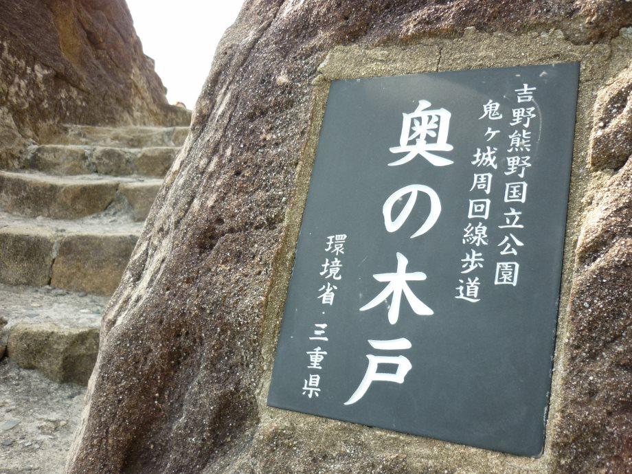201401熊野05