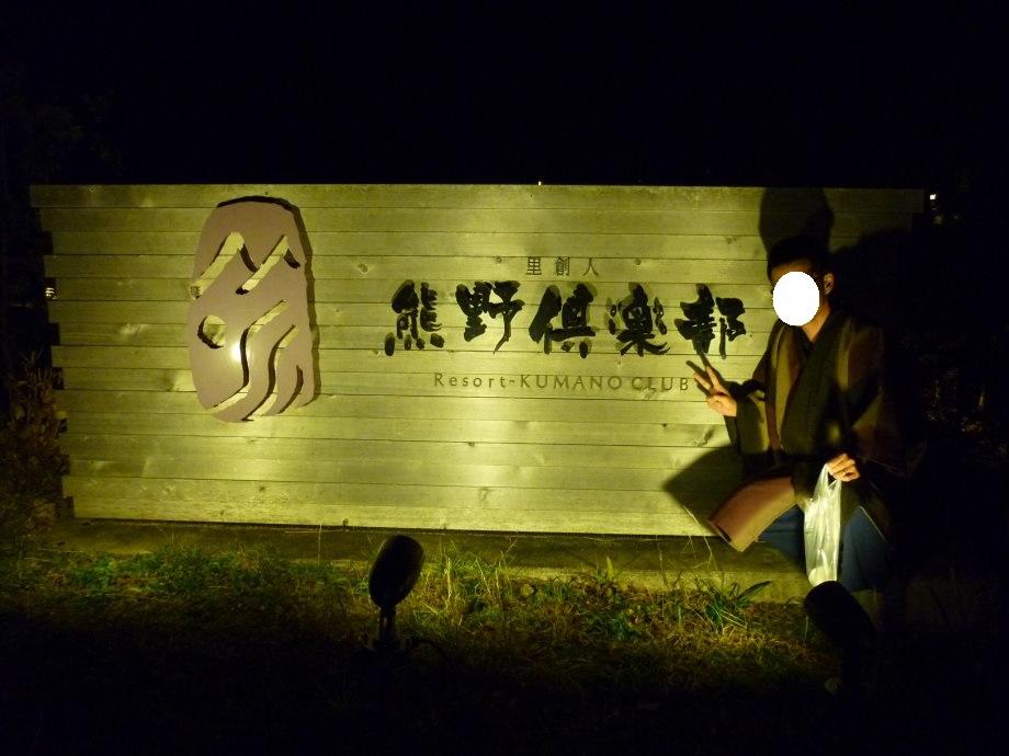 201401熊野09
