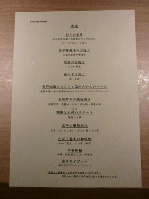 201401熊野夕食01