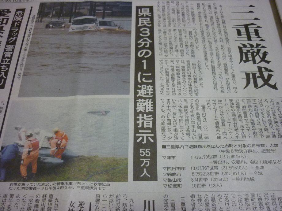 201408台風11号-10