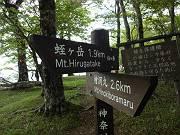 臼ヶ岳-s