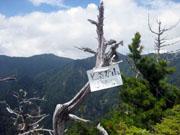 035鶏冠山の標識