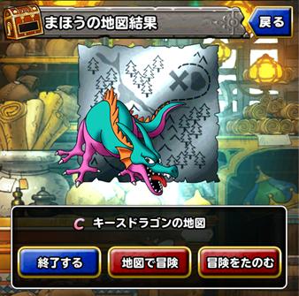 キースドラゴン2