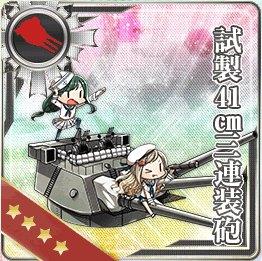 試製41cm三連装砲