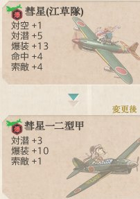 suisei_egusa.jpg