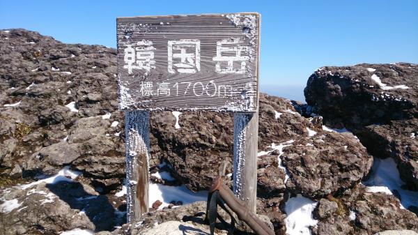1052山頂