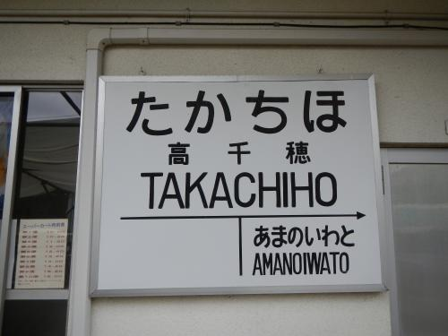 0たかちほ駅