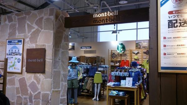 montbell2.jpg