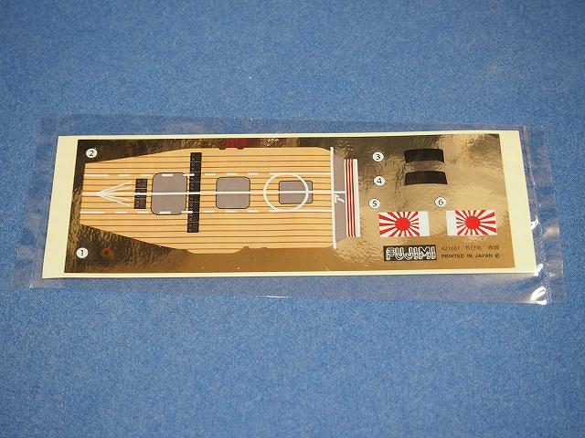 003_chibimaru_akagi_04.jpg