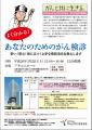 14/03/22がん検診啓発イベント