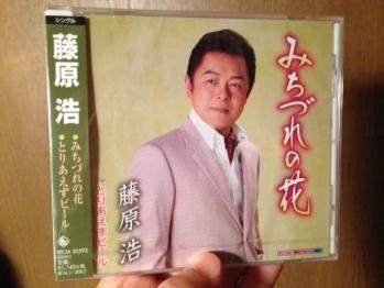 藤原浩・みちづれの花1
