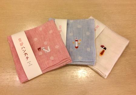 京都はんかち (600円)