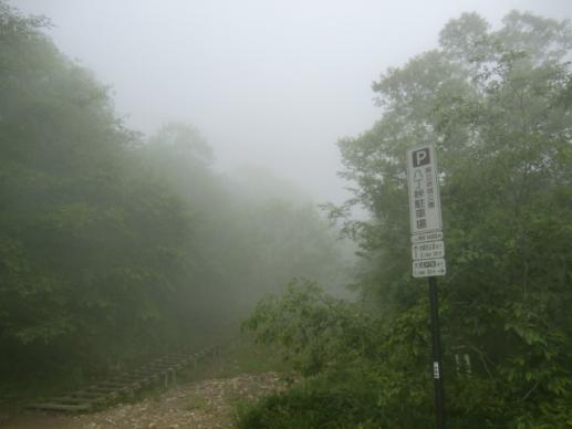 八丁峠登山口
