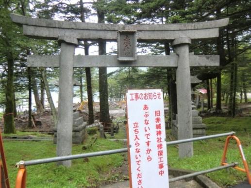 旧赤城神社