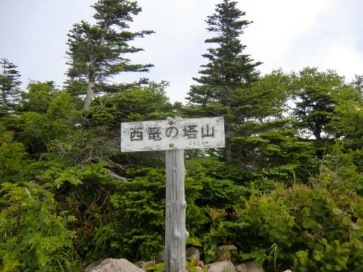西籠ノ登山