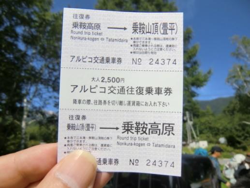 シャトルバス券