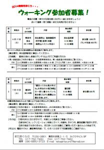 2014ウォーキング①
