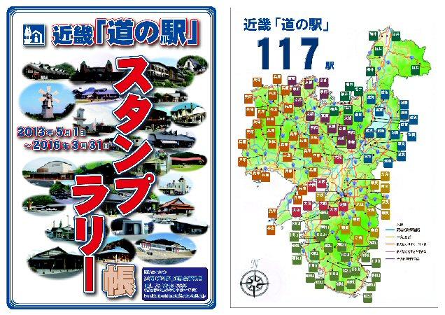 StampRally2013DL-600.jpg