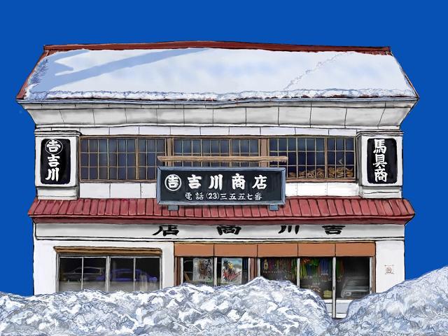 YOSHIKAWASYOUTENN3winterm.jpg