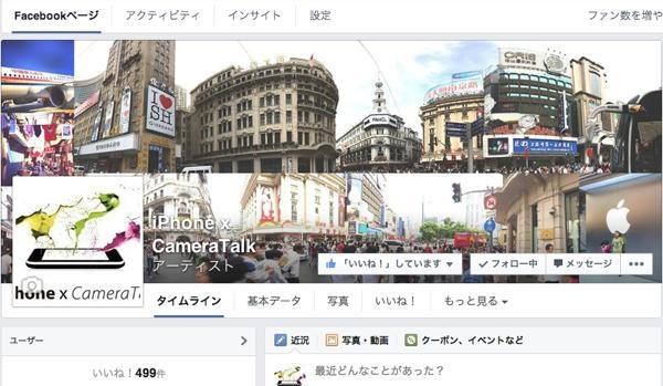 iPhone×CameraTalkのFacebookページ