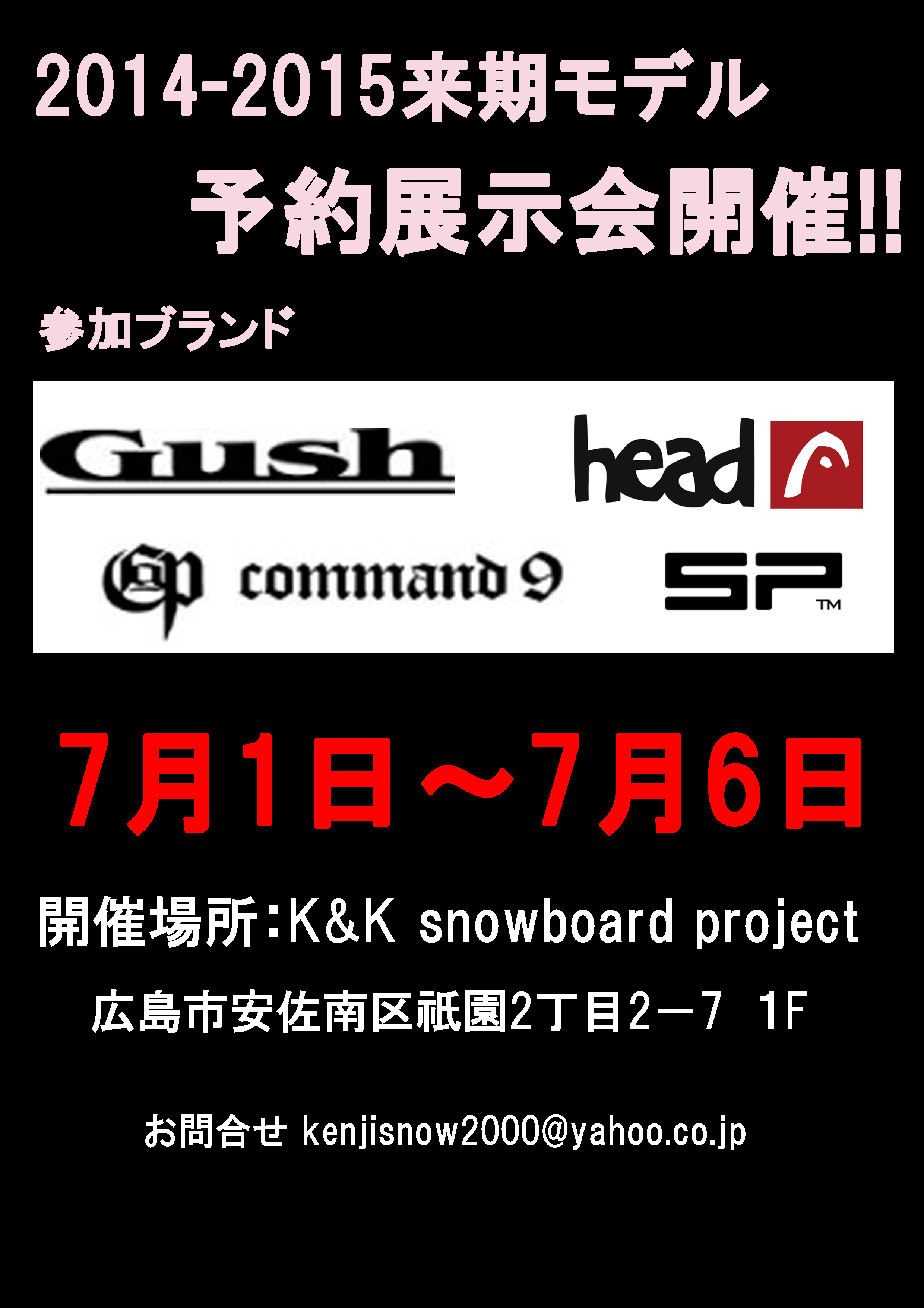 GUSH C9P展示会2014