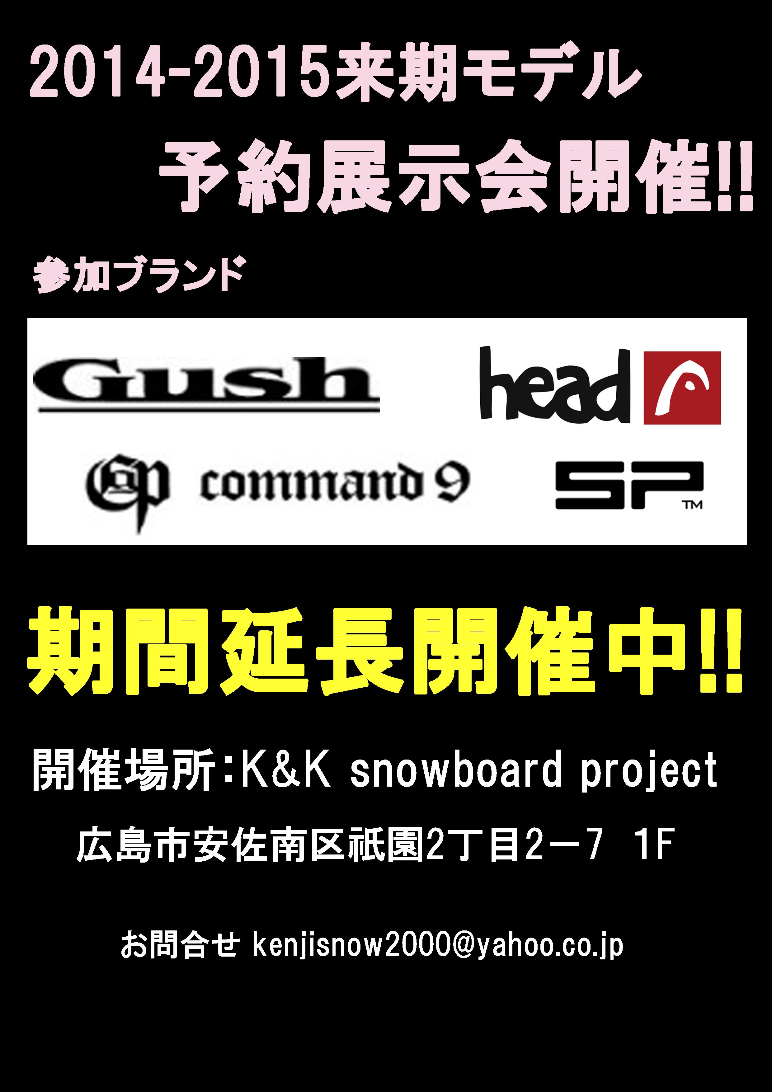 GUSH C9P展示会2014a