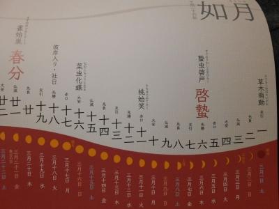 2014_0306_keichitsu_0009_R.jpg