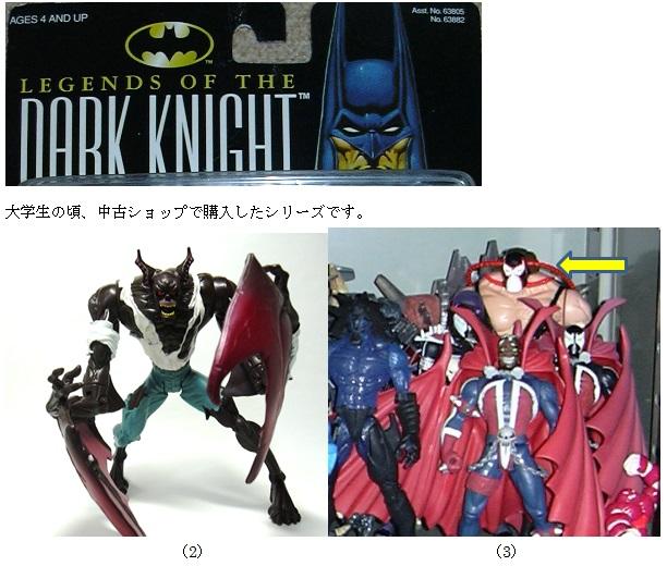 フィギュアリスト DC関係-002