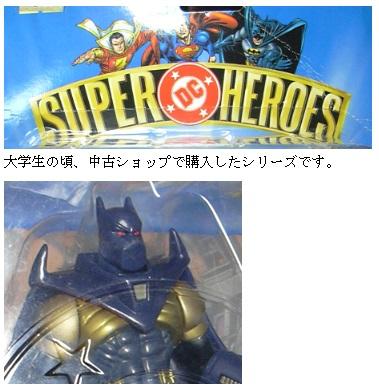 フィギュアリスト DC関係-003