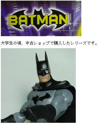 フィギュアリスト DC関係-004