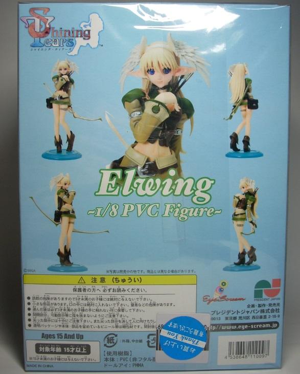 エルウィン-003