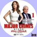 MAJOR CRIMES~重大犯罪課~ <ファースト・シーズン> 1