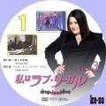 私はラブ・リーガル DROP DEAD Diva シーズン 3 01