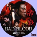 帝戦 BAD BLOOD