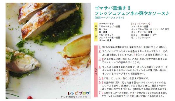 ゴマサバ薫焼き!!フレッシュフェンネル爽やかソース♪ (2)
