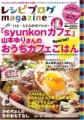レシピブログ本-1