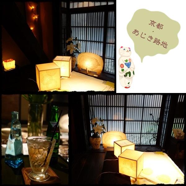 京都・あじき路地 2014・7月13日(2)