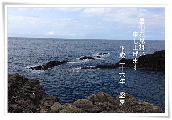 但馬松島・三田浜海岸 2014・7月27日