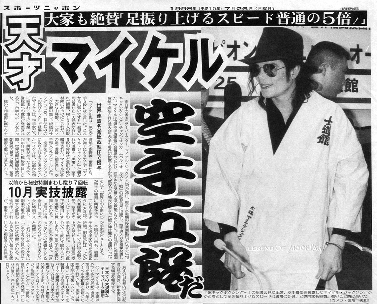 980726_newspaper-sponichi_big.jpg
