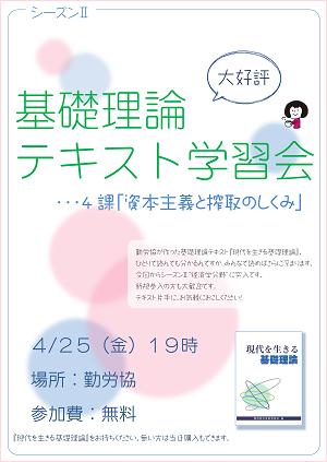 テキスト学習会チラシ300