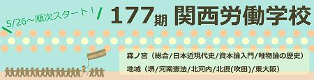 177期関西労働学校バナー