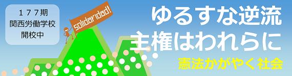 177期関西労働学校開講中バナー②