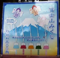 富士山みくじ