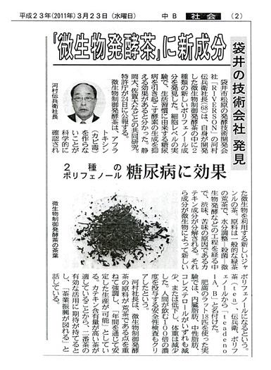 2011-3-23-pori-kiji.jpg
