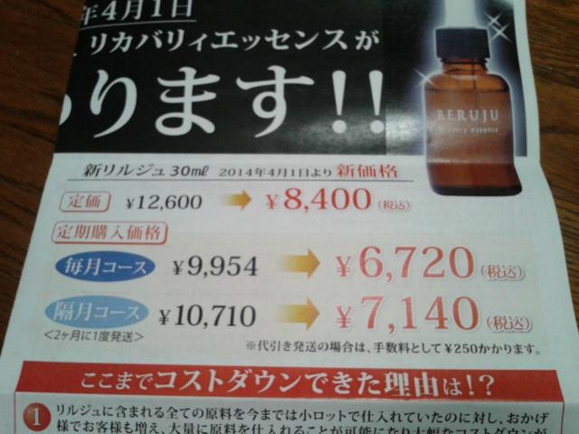 リルジュ 新価格