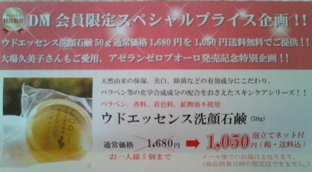 ウドエッセンス洗顔石鹸 パンフ1