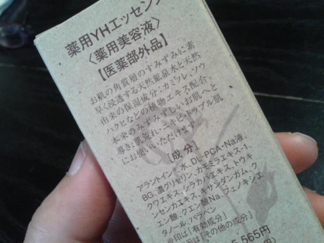 YH化粧品 エッセンス裏書